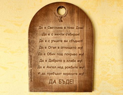 korica-ikona-za-doma
