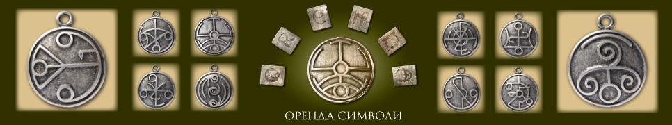 Оренда Символи
