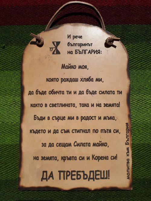 molitva-maika-bulgaria